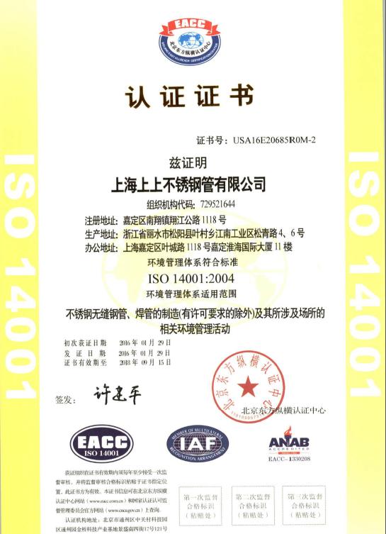 质量、环境、职业健康安全管理体系认证证书