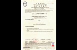 中国船级社证书