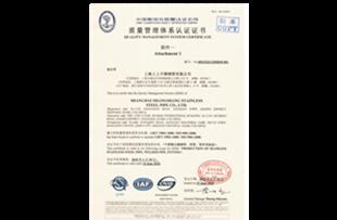 中国船级社质量管理体系认证证书