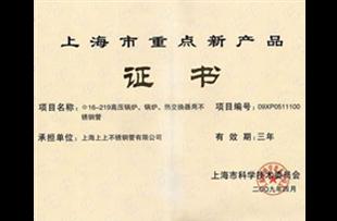 上海市重点新产品证书